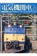 電気機関車エクスプローラ 電機を探究するすべての人へ(5)