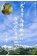 「大乗寺御佛供水」は「白山水」の源流か 白山開山千三百年