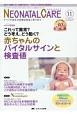 ネオネイタルケア 30-11 2017.11 特集:これって異常?どう考え、どう動く?赤ちゃんのバイタルサインと検査値 すべての新生児医療従事者に寄り添う
