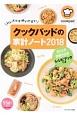 クックパッドの家計ノート 2018 月ごとの野菜が主役 レシピブックつき