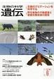 生物の科学 遺伝 71-6 2017.11 特集:生物のナビゲーションを科学する/野生動物の行動調査と被害対策技術の開発