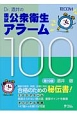 Dr.酒井の国試公衆衛生アラーム100<第10版>