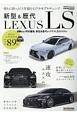 新型&歴代LEXUS LS 新型&歴代レクサスLSカスタム AUTO STYLE10