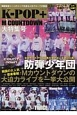 K-POP+ Mカウントダウン大特集号