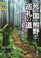 「死の国」熊野と巡礼の道 古代史謎解き紀行