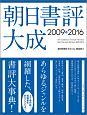 朝日書評大成 2009-2016