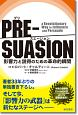 PRE-SUASION