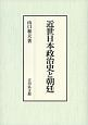 近世日本政治史と朝廷