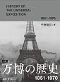 図説・万博の歴史 1851-1970