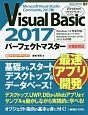 Visual Basic 2017 パーフェクトマスター 全機能解説/ダウンロードサービス付