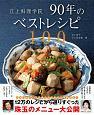 江上料理学院 90年のベストレシピ100