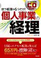 個人事業の経理 エクセル帳簿CD-ROM付
