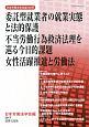 委託型就業者の就業実態と法的保護/不当労働行為救済法理を巡る今日的課題/女性活躍推進と労働法 日本労働法学会誌130