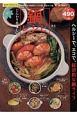 じんわり美味しい 楽々鍋レシピ 楽LIFEシリーズ