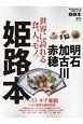 姫路本 世界に誇れる食、人、モノ。