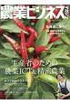 """農業ビジネスマガジン """"強い農業""""を実現するための情報誌(19)"""