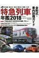 JR特急列車年鑑 特急列車用車両全形式完全解説 2018