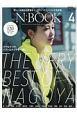 N:BOOK 新しいお店から定番まで。ベスト・オブ・ベストな名古屋。 The Finest City Guide Boo(4)