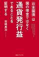 日本国債は国の借金ではなく通貨発行益であることを証明する