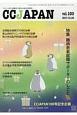 CC JAPAN 特集:難病患者就職サポーターのしごと クローン病と潰瘍性大腸炎の総合情報誌(100)
