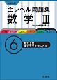 大学入試 全レベル問題集 数学3 私大上位・国公立大上位レベル (6)