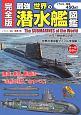 最強・世界の潜水艦図鑑<完全版> オールカラー