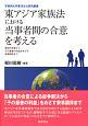 東アジア家族法における当事者間の合意を考える 歴史的背景から子の最善の利益をめざす家事調停まで