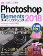 Photoshop Elements スーパーリファレンス Windows&Mac OS対応 2018