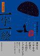 文字場面集 一字一絵 絵で読む漢字の世界