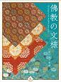 佛教の文様 打敷の織と刺繍