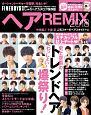 ヘアREMIX 2018 おしゃれヘアカタログ<保存版>