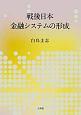 戦後日本金融システムの形成
