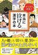 マンガで読む!本当に泣ける漢字の本