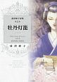 波津彬子選集 牡丹灯籠 (2)