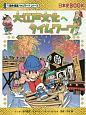 大江戸文化へタイムワープ 歴史漫画タイムワープシリーズ