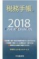 税務手帳 2018