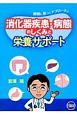 消化器疾患・病態のしくみと栄養サポート