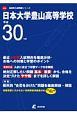 日本大学豊山高等学校 平成30年 高校別入試問題シリーズA23