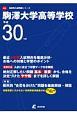 駒澤大学高等学校 平成30年 高校別入試問題シリーズA32