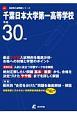 千葉日本大学第一高等学校 平成30年 高校別入試問題シリーズC6