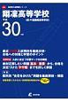 翔凜高等学校 平成30年 高校別入試問題シリーズC34