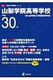 山梨学院高等学校 平成30年 高校別入試問題シリーズE41