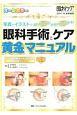 眼科手術とケア 黄金マニュアル 眼科ケア2017秋季増刊 写真とイラストで流れがみえる!手術介助がわかる!