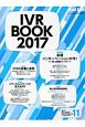 IVRBOOK 15-12 2017.11 Rad Fan臨時増刊号