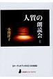 人質の朗読会(上) CD5枚組 〈声を便りに〉オーディオブック