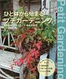 ひと鉢から始まるプチガーデニング 多肉植物・カラーリーフ・秋冬の草花