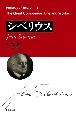 シベリウス 作曲家・人と作品シリーズ