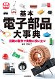 基本電子部品大事典 トラ技ジュニア教科書 回路の製作や実験に役立つ