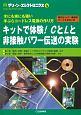 キットで体験!CとLと非接触パワー伝送の実験 グリーン・エレクトロニクス19
