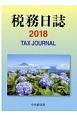 税務日誌 2018